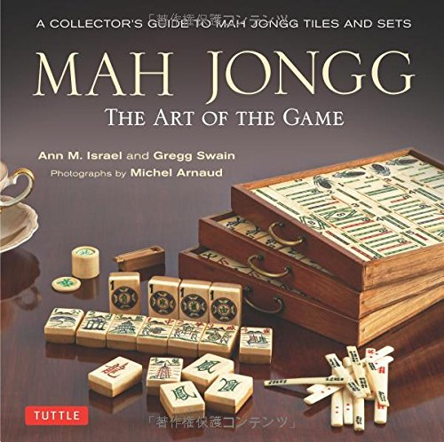 Mah Jongg: The Art of the Game: A Collector's Guide to Mah Jongg Tiles and Sets by Ann M. Israel and Gregg Swain, photographs by Michel Arnaud